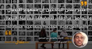 الاتصال والتواصل مع المجتمع|| بقلم: الناجي التركزي|| موقع مقال
