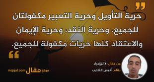 لا للازدراء|| بقلم: أنيس الشايب|| موقع مقال
