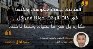 الأنشودة والبيضة المحمرة..!|| بقلم: عمر عبدالعزيز|| موقع مقال