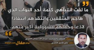 الثقافة والسياسة ..ضرتان لاتجتمعان #العراق|| بقلم: علي قاسم الكعبي|| موقع مقال