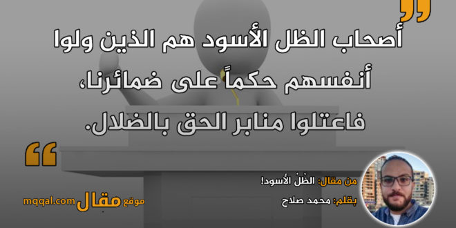 الظِّلُ الأسود!|| بقلم: محمد صلاح|| موقع مقال