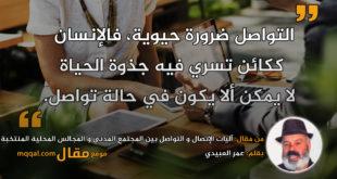 آليات الإتصال و التواصل بين المجتمع المدني و المجالس المحلية   بقلم: عمر العبيدي   موقع مقال