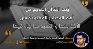 المعلم الأستاذ و الفكر الصحيح في مسار الإنسان|| بقلم: احمد الخالدي|| موقع مقال