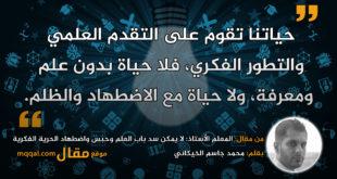 لا يمكن سد باب العلم و حبس واضطهاد الحرية الفكرية|| بقلم: محمد جاسم الخيكاني|| موقع مقال