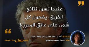 أصدرت إدارة النادي قرارا بإقالة المدرب|| بقلم: فيصل عيسى هوساوي|| موقع مقال
