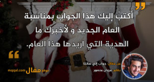 جواب إلي سانتا|| بقلم: مروان منصور|| موقع مقال