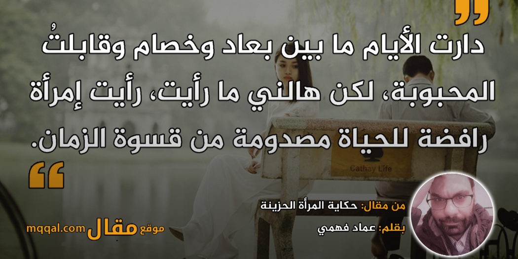 حكاية المرأة الحزينة|| بقلم: عماد فهمي|| موقع مقال