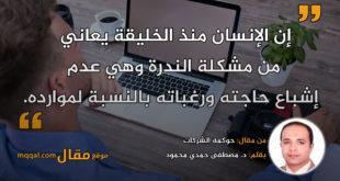حوكمة الشركات|| بقلم: د. مصطفى حمدي محمود|| موقع مقال
