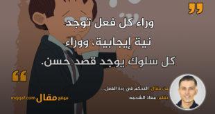 التحكم في ردة الفعل..   بقلم: معاذ الشحمه   موقع مقال