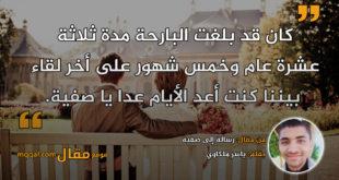 رسالة إلى صفية || بقلم: ياسر ملكاوي|| موقع مقال