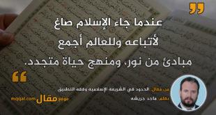 الحدود في الشريعة الإسلامية وفقه التطبيق || بقلم: ماجد جريشه|| موقع مقال