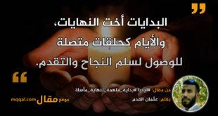 #ليبيا #بداية_ملهمة_لنهاية_مأساة|| بقلم: عثمان القدم|| موقع مقال