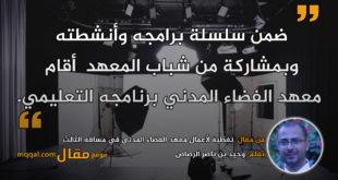 تغطية لإعمال معهد الفضاء المدني في مساقة الثالث|| بقلم: وحيد بن ناصر الرصاص|| موقع مقال