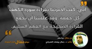 وراءهم|| بقلم: د. جمال يوسف الهميلي|| موقع مقال