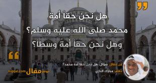 سؤال: هل نحن حقاً أمة محمد؟|| بقلم: مبارك البازي|| موقع مقال