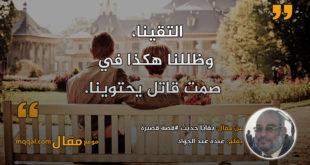 بقايا حديث #قصة قصيرة|| بقلم: عبده عبد الجواد|| موقع مقال