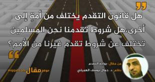 بوابة التقدم|| بقلم: د. جمال يوسف الهميلي|| موقع مقال