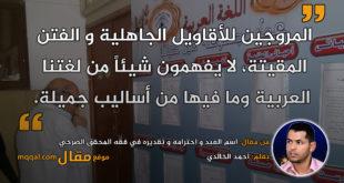 اسم العبد و احترامه و تقديره في فقه المحقق الصرخي || بقلم: احمد الخالدي || موقع مقال