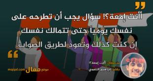 أأنت إمعة؟! بقلم: إبراهيم النعمي || موقع مقال