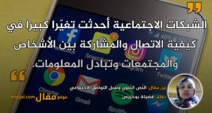 النّص النّبوي وسبل التواصل الاجتماعي . بقلم: فضيلة بوخريص || موقع مقال