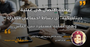 عملية الاتصال ودورها في حياة الناس . بقلم: مريم الهادي || موقع مقال