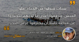 عندما تبكي الأمهات أفلاذ أكبادهن. بقلم: محمد بن جدو. || موقع مقال