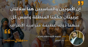 العروبة الأزلية للشام والعراق . بقلم: زيد العرفج || موقع مقال