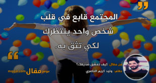 كيف تعشق صديقك؟ بقلم: وليد كريم الناصري || موقع مقال