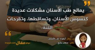 أيقونة طب الأسنان . بقلم: سهام سايح. || موقع مقال