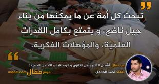 أشبال الشور رُسُل التقوى و الوسطية و الأخلاق الحميدة. بقلم: احمد الخالدي.    موقع مقال
