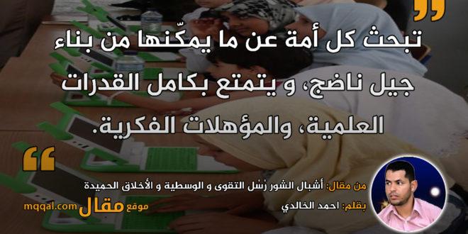 أشبال الشور رُسُل التقوى و الوسطية و الأخلاق الحميدة. بقلم: احمد الخالدي. || موقع مقال