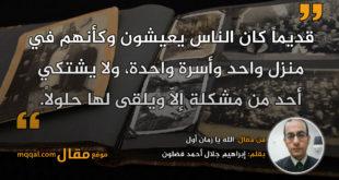 الله يا زمان أول . بقلم: إبراهيم جلال أحمد فضلون || موقع مقال
