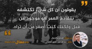 الواقع والخيال. بقلم: عبدالرحمن طارق شعبان || موقع مقال