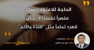 باختصار...! بقلم: عمر عبد العزيز || موقع مقال