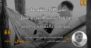 شروط تزويج البنت في فقه الأستاذ الصرخي. بقلم: محمد جاسم الخيكاني || موقع مقال