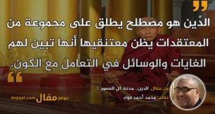 الدين.. محنة كل العصور..! بقلم: محمد أحمد فؤاد || موقع مقال