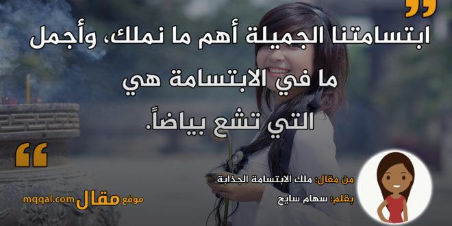 ملك الابتسامة الجذابة . بقلم: سهام سايح || موقع مقال