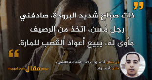 أحمد زياد يكتب: استجابة اللاشيء|| بقلم: أحمد زياد|| موقع مقال