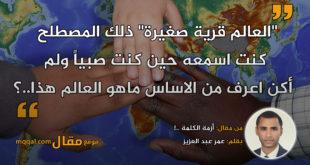 أزمة الكلمة ..!|| بقلم: عمر عبد العزيز|| موقع مقال