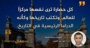 أصولية بنكهة النفط ..!|| بقلم: عمر عبد العزيز|| موقع مقال