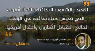 الانسان الأول والبدائية المعاصرة|| بقلم: زيد العرفج|| موقع مقال