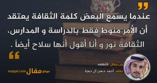 الثقافة|| بقلم: أحمد حسن آل حمزة|| موقع مقال