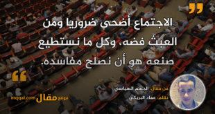 الجسم السياسي|| بقلم: عماد البريكي|| موقع مقال