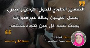 الحَوَل الفكري|| بقلم: ياسمين أمين الموعد|| موقع مقال