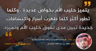 الرضاعة الطبيعية وفائدتها الإجتماعية|| بقلم: فهد بن عبدالله الموسى|| موقع مقال