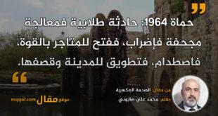 الصدمة العكسية|| بقلم: محمد علي صابوني|| موقع مقال