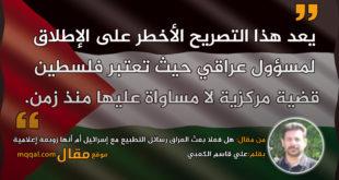 هل فعلا بعث العراق رسائل التطبيع مع إسرائيل || بقلم: علي قاسم الكعبي|| موقع مقال
