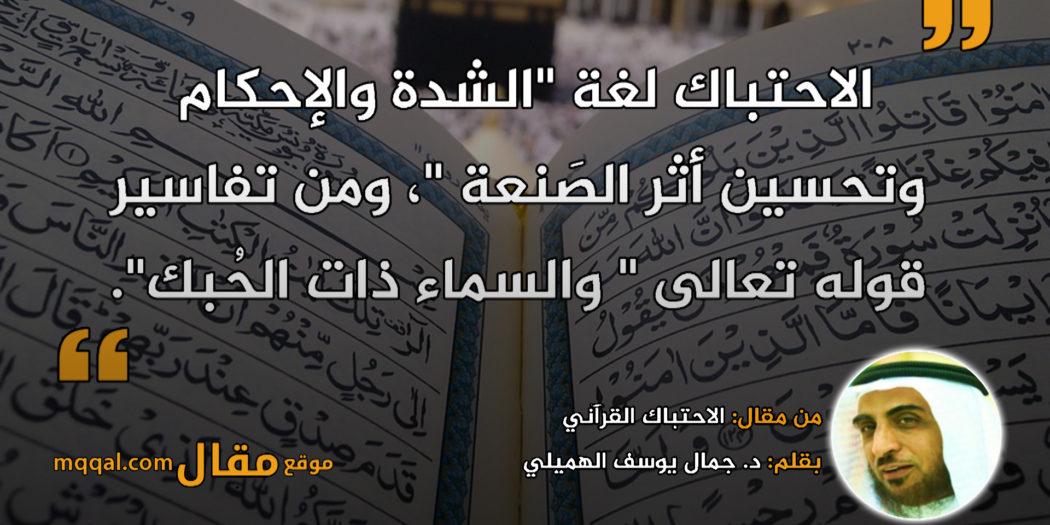 الاحتباك القرآني|| بقلم: د. جمال يوسف الهميلي|| موقع مقال