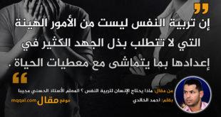 ماذا يحتاج الإنسان لتربية النفس ؟ المعلم الأستاذ الحسني مجيبا|| بقلم: احمد الخالدي|| موقع مقال