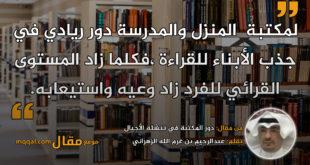 دور المكتبة في تنشئة الأجيال || بقلم: عبدالرحيم بن غرم الله الزهراني|| موقع مقال